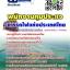 คู่มือสอบ พนักงานคุมประแจ การรถไฟแห่งประเทศไทย thumbnail 1